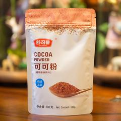 可可粉 烘焙蛋糕冲饮原料纯coco粉 防潮巧克力粉100g