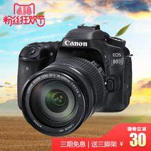 国行 佳能 80D 135mm套机 入门级单反相机 Canon EOS 高清数码