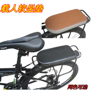 山地车<span class=H>座垫</span><span class=H>货架</span>软坐垫载人舒适坐垫带人鞍座儿童<span class=H>后</span><span class=H>座垫</span>自行车配件