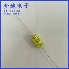 ELUM 音响分频 卧式 轴向 穿心无极 铝电解电容 50v1uf 10X17mm