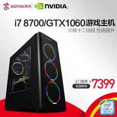 京天华盛i7 8700/GTX1060 6G游戏DIY台式机电脑主机组装机整机