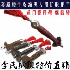 套路花鞭把手/麒麟鞭无纹螺母鞭弹性牛皮编织鞭把钢鞭手柄