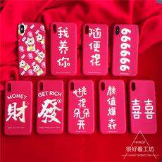新年发财运文字狗年红色苹果6手机壳iphone7plus/8/x全包软壳女潮