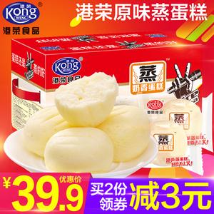 港荣蒸蛋糕奶香整箱1kg 早餐面包零食品美食糕点心手撕软小面包美食手撕面包