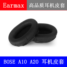 Earmax BOSE Aviation Headset X A10 A20耳机套海绵套皮套耳罩