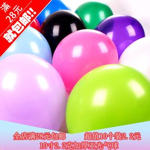 10寸加厚亚光气球同学周年聚会生日婚庆舞台开业创意布置装饰用品
