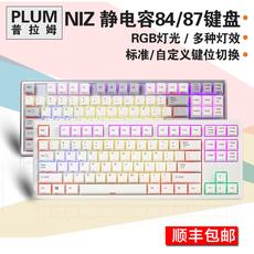 顺丰包邮普拉姆plum/NIZ/ 84/87键盘 静电容键盘 RGB静电容键盘