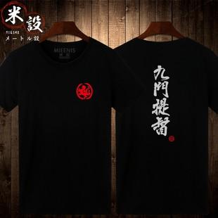 复古文化衫男士中国风文字t恤男短袖带字纯棉圆领短袖带字T恤男