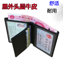 Driver's license leather cover, male multifunctional driving license, leather sheath, super thin leather license, folder, wallet, wallet, etc.