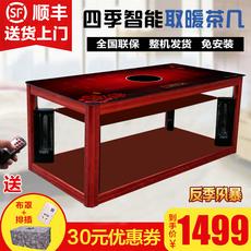 Luyan电暖桌取暖桌多功能家用电烤火炉电暖炉取暖器节能茶几包邮