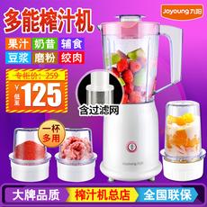 九阳榨汁机家用全自动多功能打果蔬料理杯小型学生迷你扎炸水果汁