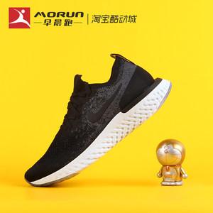 [早晨跑]<span class=H>Nike</span> Epic React Flyknit 泡棉<span class=H>编织</span> 跑步<span class=H>鞋</span> AQ0067-001