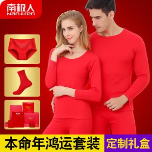 南极人本命年保暖内衣纯棉男士结婚薄款莫代尔秋衣秋裤女套装红色