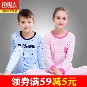 南极人童装儿童保暖内衣套装纯棉青少年中大童男童女童秋衣秋裤