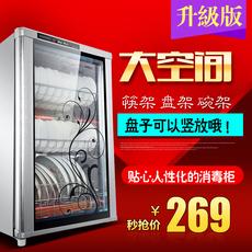 好太太高温消毒柜 家用 立式迷你餐具消毒碗柜小型单门碗柜不锈钢
