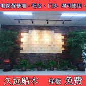 主材 修材料守敬木马赛克客厅餐厅电视中式立体木质背景墙家装