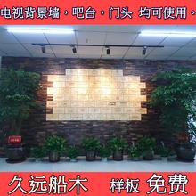 修材料守敬木马赛克客厅餐厅电视中式立体木质背景墙家装 主材
