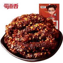 休闲香辣小吃零食辣条牛肉条 四川特产蜀道香天椒麻辣牛肉干88g