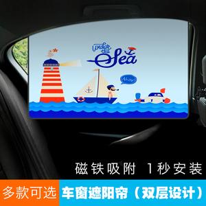 汽车遮阳帘侧窗磁铁伸缩遮阳布车内车用窗帘防晒隔热遮阳挡遮光板