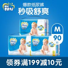 菲比纸尿裤秒吸舒爽中码M90片尿不湿婴儿透气新生儿男女宝宝