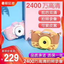 儿童相机玩具可拍照数码 卡通照相机宝宝迷你2400万小单反生日礼物