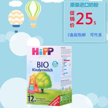现货保税 HiPP德国喜宝有机牛奶粉婴儿配方奶粉12 段800g