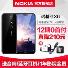 直降210元/免息0首付/送9重好礼 Nokia/诺基亚 X6手机现货正品x7plus 8x官方旗舰店智能机x5全面屏5x全新