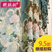 欧式窗帘布成品奢华高档大气新款 遮光卧室客厅雪尼尔水溶镂空绣花
