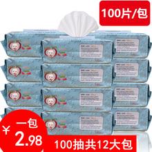 婴儿湿巾批发100抽带盖共12包 包邮 湿巾 新生儿童宝宝手口湿纸巾