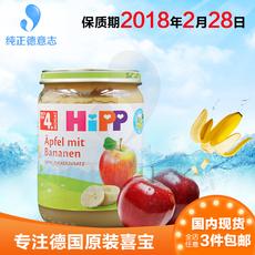 德国喜宝有机香蕉苹果泥4350Hipp宝宝辅食1段现货4个月+进口代购