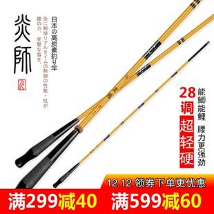 日本进口6.3米超轻超细超硬28调鲫鱼竿极细钓鱼竿手竿4.8米台钓竿