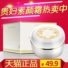 【买2送12】正品神仙膏贵妇膏美白祛斑霜淡斑去斑产品淡化色斑