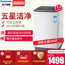 Panasonic/松下 XQB85-T8021 全自动洗衣机8.5kg大容量家用波轮