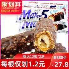 锦大max5榛果仁花生夹心巧克力棒饼干零食批发能量棒 代可可脂