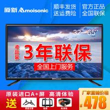 厦新特价 32英寸家用液晶55寸电视机40网络智能wifi65高清4K42彩电