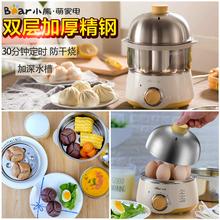 小熊煮蛋器家用蒸蛋器早餐机神器双层煮蛋机迷你自动断电蒸鸡蛋器