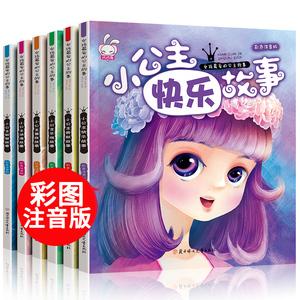 女孩喜爱的芭比公主故事绘本彩图注音版儿童故事书3-6-8-9-12周岁童话带拼音幼儿园睡前故事书5-7-10岁小公主苏菲亚 书籍漫画