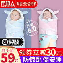 Babies with thin cotton wrapped in summer, spring, autumn and winter newborn baby articles thicken their newborn swaddling clothes