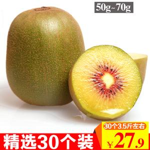 蒲江红心猕猴桃奇异果新鲜水果30个四川农家特产纯甜孕妇水果现摘猕猴桃