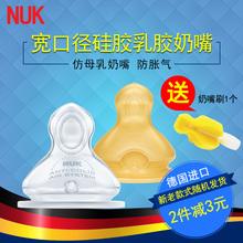 德国原装进口NUK宽口径硅胶乳胶奶嘴 婴儿仿真2只卡装双装