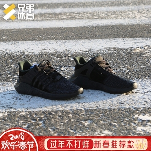 兄弟体育 adidas Originals EQT 93/17 Boost 黑武士 跑鞋 BY9512