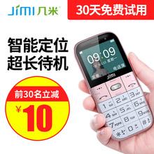几米 JM11-1学生手机男女生非智能手机定位儿童按键直板超长待机