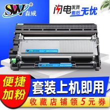 森威 适用联想 Lenovo LT2451粉盒 lj2605d硒鼓 7455dnf m7605d m7675dxf m7655dhf 2455d  多功能一体机晒鼓