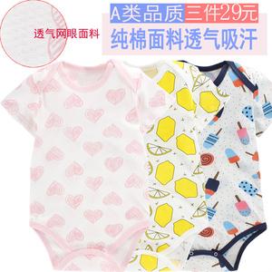 婴儿三角哈衣短袖夏季纯棉男女宝宝连体衣薄款爬服新生儿包屁衣服