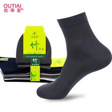欧蒂爱竹炭男士袜子夏季薄款中筒防臭男竹纤维男袜正装男士超薄袜