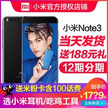小米NOTE 全新当天发Xiaomi 小米 3手机官网8官方旗舰小米note3 咨询送188元 正品