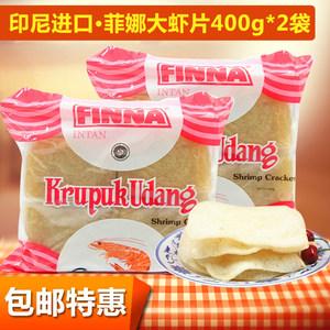 印尼进口菲那菲娜虾味木薯片<span class=H>油炸</span>大龙<span class=H>虾片</span>自己炸400g*2袋