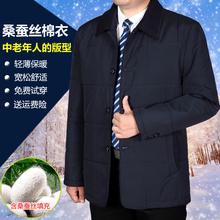 桑蚕丝棉衣男士 秋冬季爸爸外套轻薄款 新款 中老年男装 中年棉服棉袄