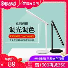 阳光照明led台灯 书桌阅读卧室床头儿童大学生宿舍学习USB充电