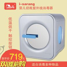 洁太i-sarang宝宝儿童消毒柜紫外线婴儿奶瓶消毒器消毒锅带烘干